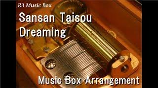 """Sansan Taisou/Dreaming  [Music Box] (Anime """"Soreike! Anpanman"""" ED)"""