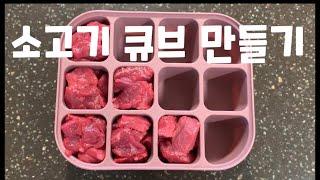 짜야TV [베이비브레짜이유식] 소고기큐브만들기