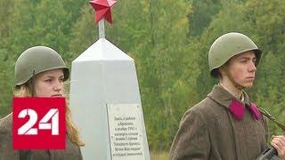 Смотреть видео В Подмосковье появился памятник сожженной деревне - Россия 24 онлайн