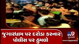 Kheda Police Attacked By Locallites During Raid On Gambling Dens  Tv9gujaratinews
