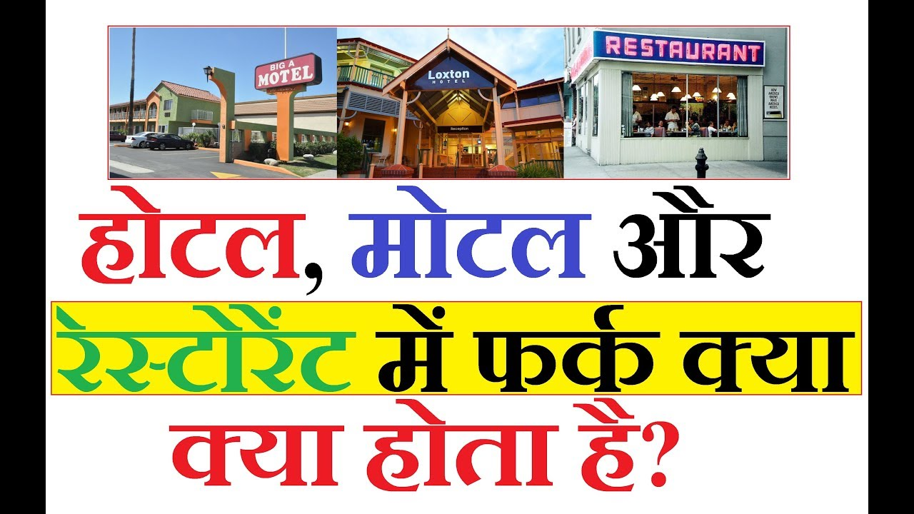 difference between hotel and motel in hindi