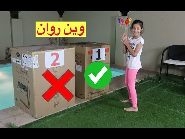 تحدي لا ترمي الصندوق الخاطىء بالماء ! مقلب بروان  !!  DONT Push the Wrong MYSTERY BOX into the Water