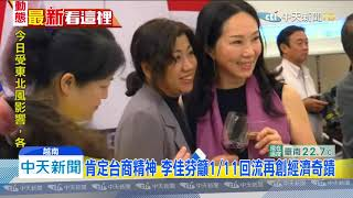 20191027中天新聞 李佳芬東南亞最終站 韓國瑜「跨海」驚喜現身越南