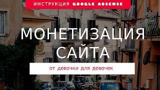 видео Как поставить рекламу Google AdSense на блог