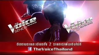 Baixar The Voice Kids และ The Voice Senior 2019 เปิดรับสมัคร 24-30 พ.ย. นี้