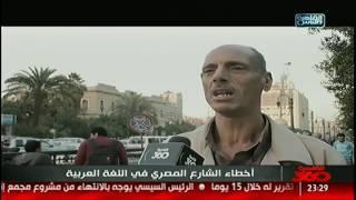 القاهرة 360 | اللغة العربية .. هوية أمة تبحث عن منقذ!