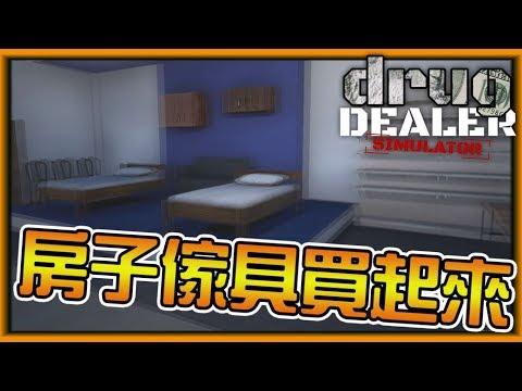 【阿杰】賣茶葉賣到買房子了,傢具店終於開門了 EP.6 (Drug Dealer Simulator 毒販模擬器)