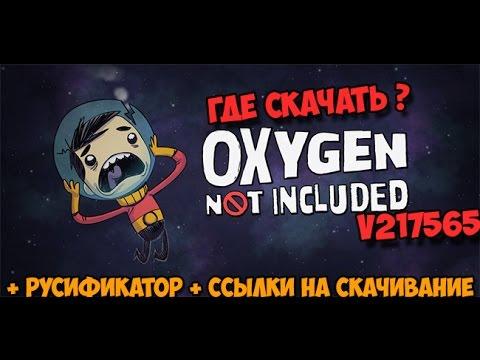Где скачать игру Oxygen Not Included v217565 + русификатор + ссылка на скачивание