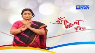 ANCHAL BOUTIQUE  ( Udyog Pati Pratibha ) CTVN Programme on May 15, 2019 at 11:00 AM