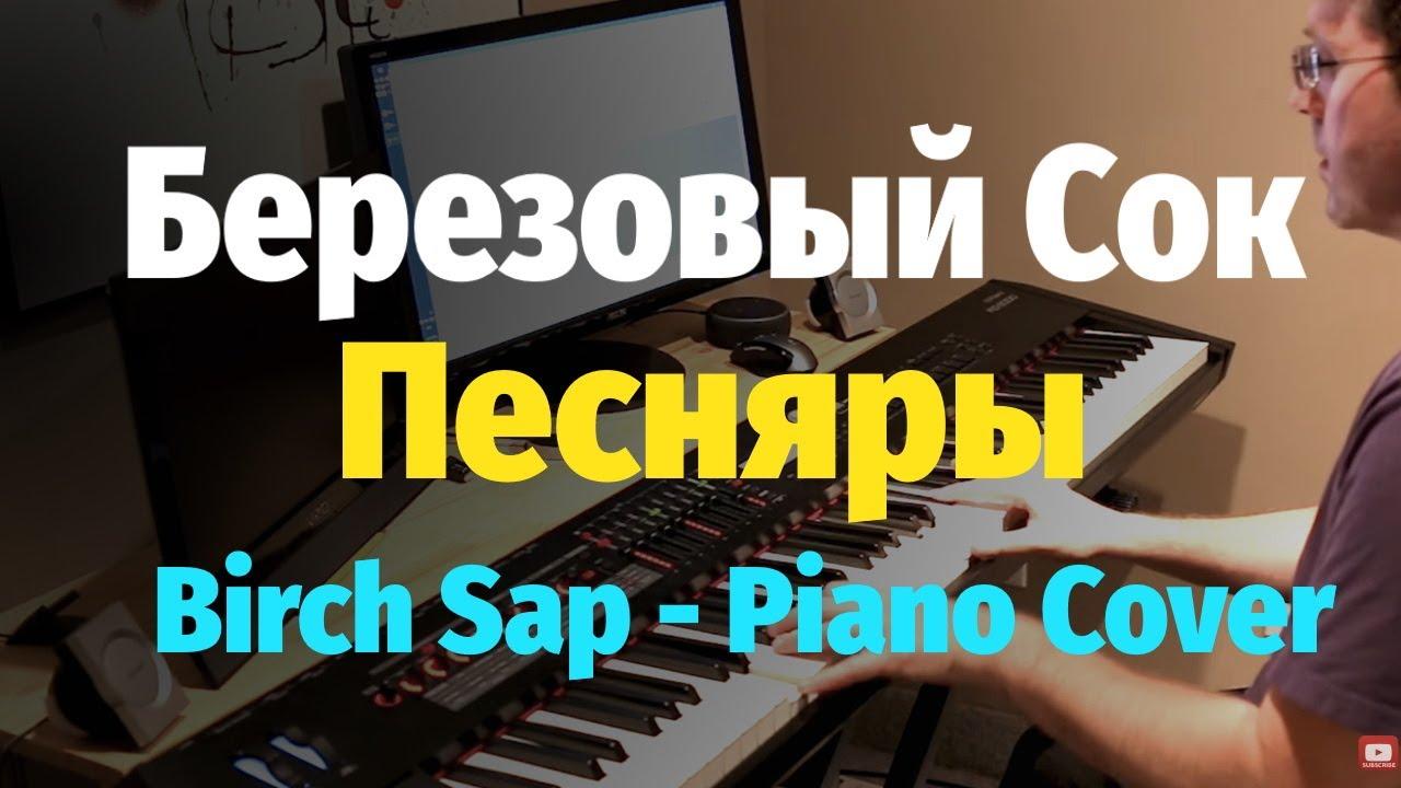 Березовый Сок (Песняры) - Пианино, Ноты / Birch Sap (Pesnyari) - Piano Cover
