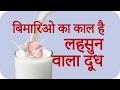 लहसुन वाले दूध के अद्भुत फायदे  | कई बीमारिया ठीक करे | Garlic milk benefits | Health benefits