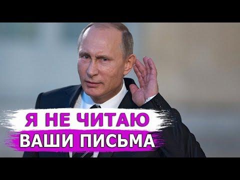 Девочка, написавшая Путину,