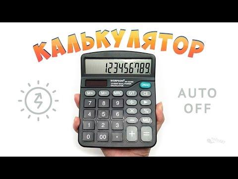 Большой Калькулятор из Китая | Калькулятор с Большими Кнопками