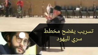 عاجل / فيديو مسرب عن حاخام يكشف مايدور عن شخصيه غامضة داخل اوساط اليهود