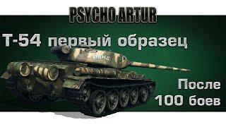 Т-54 первый образец / После 100 боев