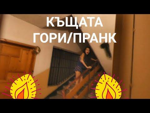 КЪЩАТА ГОРИ/ПРАНК