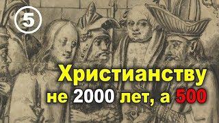 Скачать Возникновение христианства в 15 веке Христианство и капитализм Фильм 5