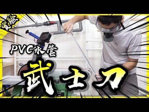 嘗試做了PVC水管武士刀!但結果是個大災難…【胡思亂搞】