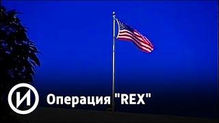 "Операция ""REX"" | Телеканал ""История"""