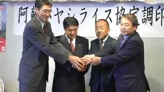 平成21年!『阿蘇ハヤシライス』協賛店舗調印式