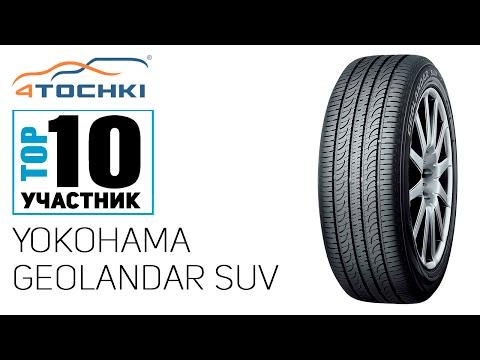 Летняя шина Yokohama Geolandar SUV на 4 точки