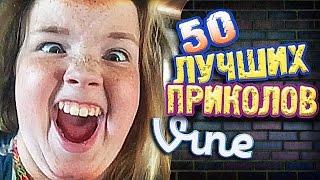 Самые Лучшие Приколы Vine! (ВЫПУСК 116) Лучшие Вайны [17+]
