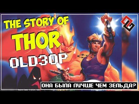 OLDЗОР ● The Story Of Thor (SEGA) ● Лучше чем Зельда? (ОБЗОР)