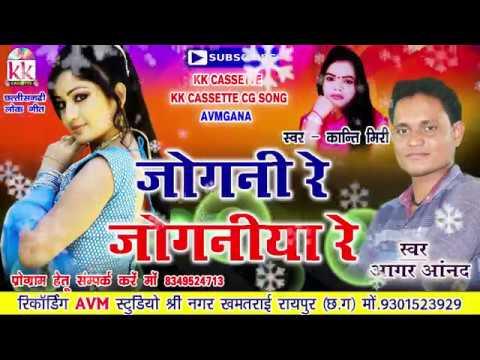 Cg song-Jogani re johaniya re - Aagar aanand-Kanti miri - New hit chhatttisgarhi geet HD video 2017