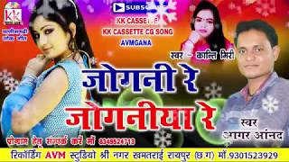 Cg song-Jogani re johaniya re - Aagar aanand-Kanti miri - New hit chhatttisgarhi geet HD video 2017