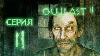 Прохождение Outlast 2 - Еретики - #2