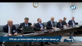 دي ميستورا: سنعقد مفاوضات مباشرة بين وفدي الأسد والمعارضة