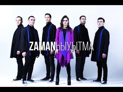 Заман этно-проект - Zaman ethno project - Һыуытма (официальный клип)