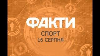 Факты ICTV. Спорт (16.08.2019)