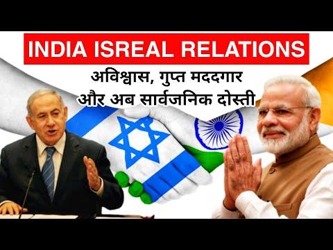India - Israel Relations: Evolution, Dynamics, Challenges \u0026 Recent Developments, #UPSC #IAS