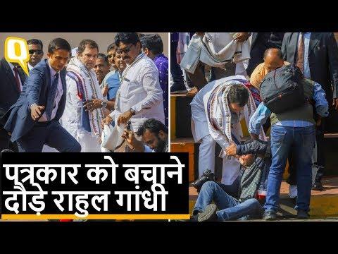 फोटो के चक्कर में गिरा Odisha का पत्रकार, Rahul Gandhi ने उठाया | Quint Hindi