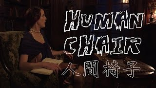 Human Chair 人間椅子 This video was shot at the YouTube Space House...