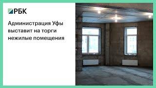 Администрация Уфы выставит на торги нежилые помещения