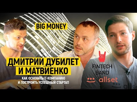 Дубилет и Матвиенко. Как основать IT-компанию и построить успешный стартап | Big Money #6