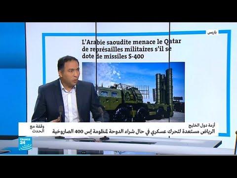 لوموند : السعودية تهدد بعمل عسكري ضد قطر اذا امتلكت S-400