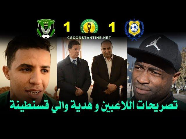 Ismaily 1 - 1 CSConstantine : Le CSC de retour au pays