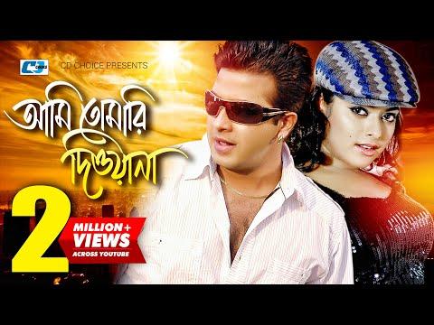 Ami Tomari Diwana   S.I.Tutul   Baby Najnin   Bangla Movie Song   FULL HD