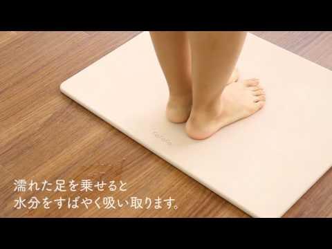 caracoバスマット(堀木工所)