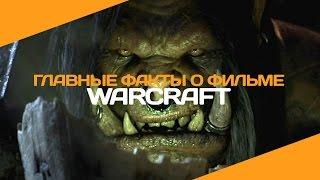 8 главных фактов о фильме WarCraft