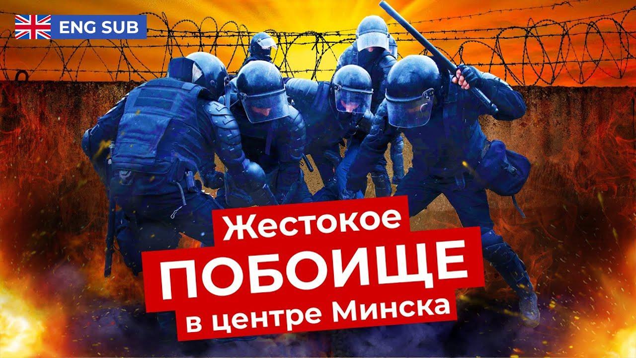 Видео с протестов в Минске 9 августа как белорусы защищают свою страну