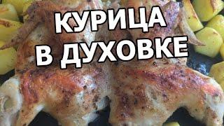 Как приготовить курицу в духовке. Запеченная курица от Ивана!
