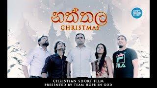 නත්තල  - Christmas - Christian Short Film