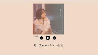 [韓繁中字] Punch(펀치) - 分手中 (헤어지는 중/Good bye)
