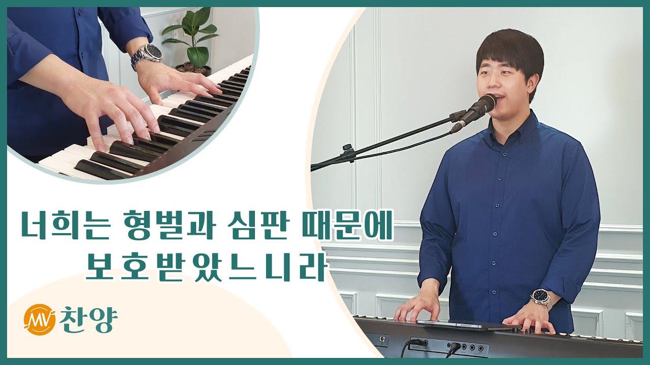 찬양 뮤직비디오/MV <너희는 형벌과 심판 때문에 보호받았느니라>