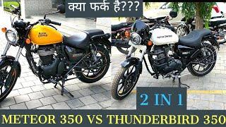 Royal Enfield Meteor 350 vs Thunderbird 350x | Meteor vs Thunderbird x | Meteor 350 Fireball