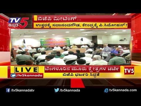 2019ರ ಲೋಕಸಭಾ ಚುನಾವಣೆಗೆ ಬಿಜೆಪಿ ಸಿದ್ದತೆ | Karnataka Bjp | TV5 Kannada